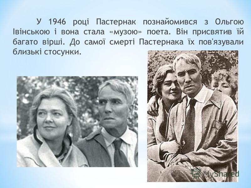 У 1936 році поселяється на дачі в Переделкіно, де з перервами проживе до кінця життя.