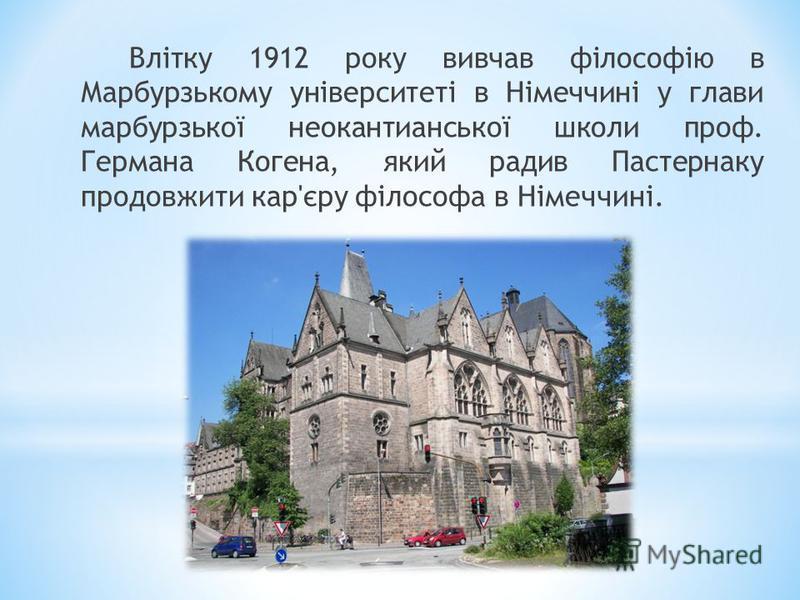 У 1908 році вступив на юридичний факультет Московського університету (в 1909 році перевівся на філософське відділення історико-філологічного факультету).