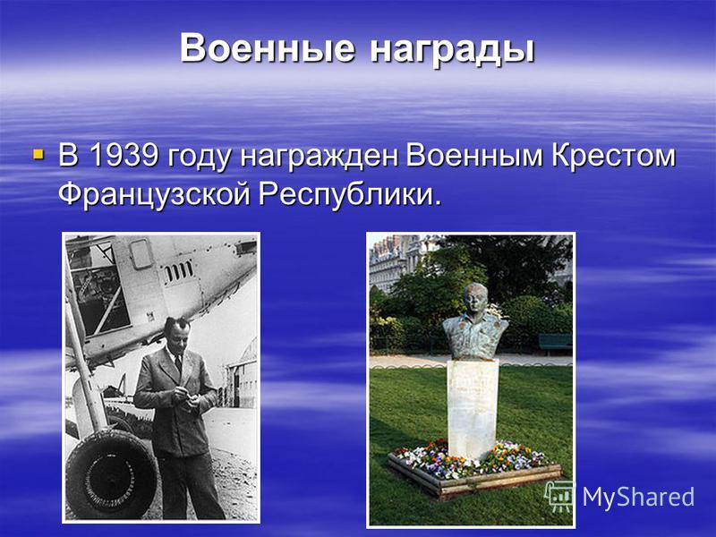 Военные награды В 1939 году награжден Военным Крестом Французской Республики. В 1939 году награжден Военным Крестом Французской Республики.