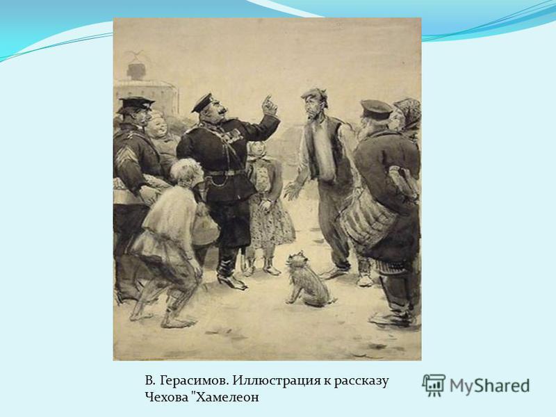 В. Герасимов. Иллюстрация к рассказу Чехова Хамелеон