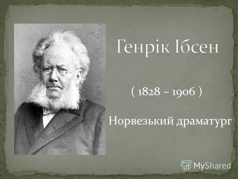( 1828 – 1906 ) Норвезький драматург