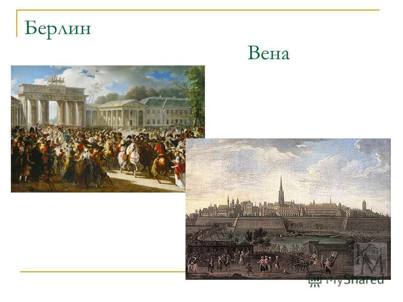 Берлин Вена