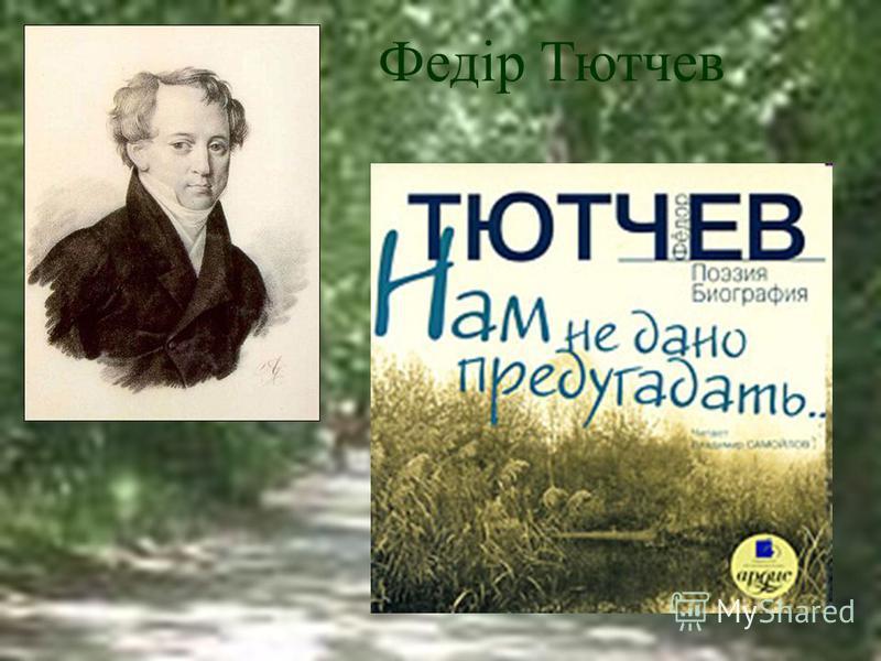 Федір Тютчев