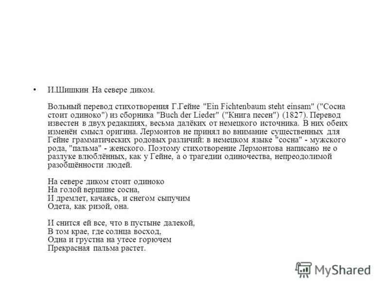 И.Шишкин На севере диком. Вольный перевод стихотворения Г.Гейне