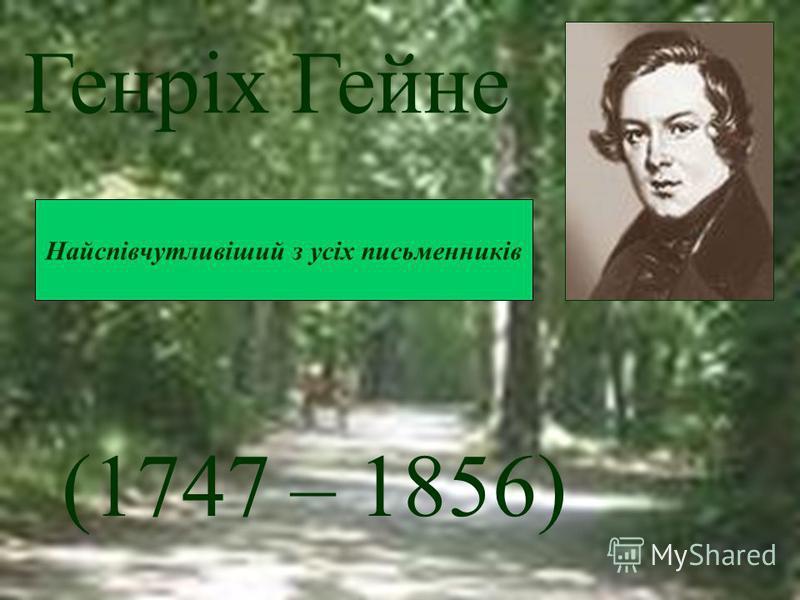 Найспівчутливіший з усіх письменників (1747 – 1856)