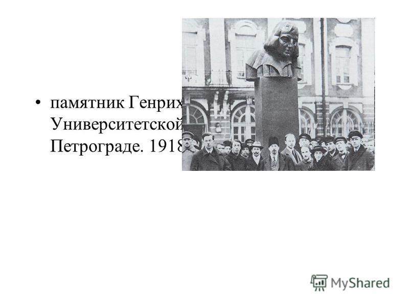 памятник Генриху Гейне на Университетской набережной в Петрограде. 1918