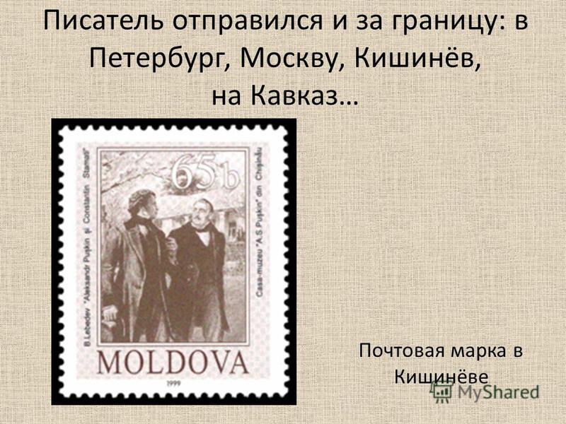 Писатель отправился и за границу: в Петербург, Москву, Кишинёв, на Кавказ… Почтовая марка в Кишинёве