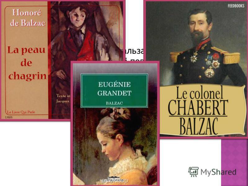 Від початку 30-х років Бальзак пише великі прозові твори романи і повісті («Шагренева шкіра», «Полковник Шабер», «Євгенія Гранде», «Історія величі і падіння Цезаря Білого» та ін.).