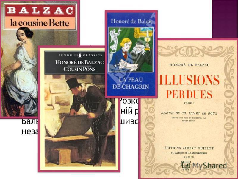 У 1840 з'явилась і назва -Людська комедія, а у 1842 «Передмова». До епопеї увійшло майже все створене Бальзаком у 30-х роках та написане після 1842: романи «Втрачені ілюзії», «Кузина Бетта», «Кузен Понс», «Розкоші і злидні куртизанок» та ін. Останній