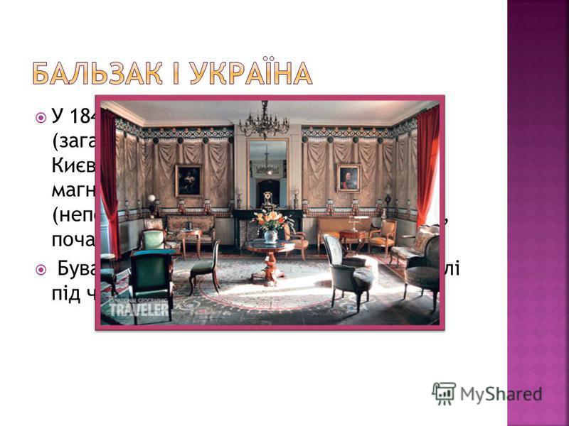 У 1847, 1848 і 1850 роках відвідав Київ (загалом було 6 візитів письменника до Києва). Зупинявся у будинку польських магнатів Ганських на Печерську (неподалік теперішньої вулиці Липської), почав писати нарис «Лист про Київ». Бував у Контрактовому буд
