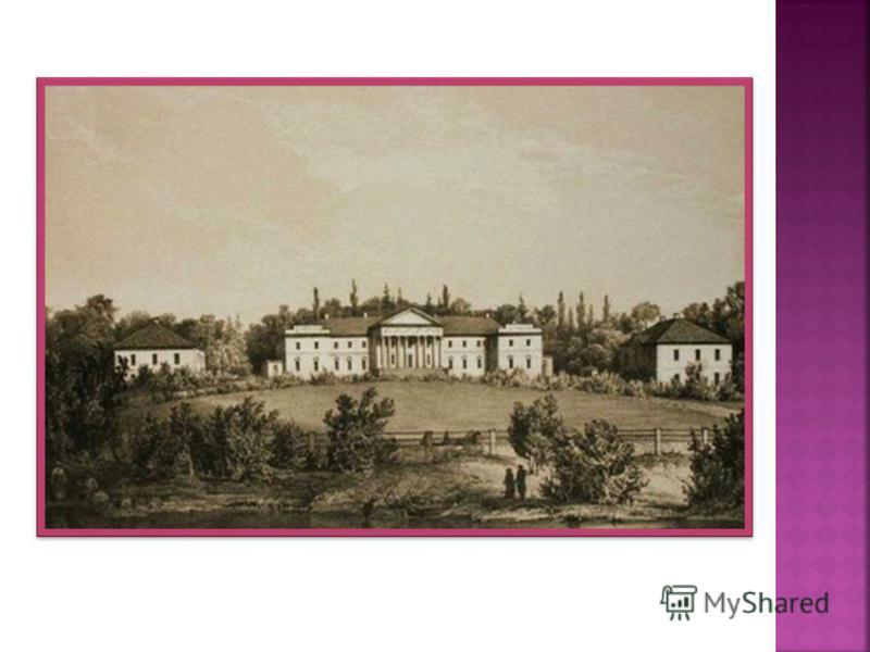 Тривалий час жив у селі Верхівня (нині Житомирської області), в маєтку Ганських (з осені 1847 по лютий 1848 року та з осені 1848 року по квітень 1850 року).