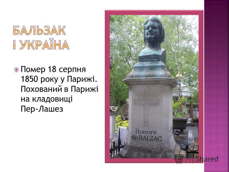 Помер 18 серпня 1850 року у Парижі. Похований в Парижі на кладовищі Пер-Лашез