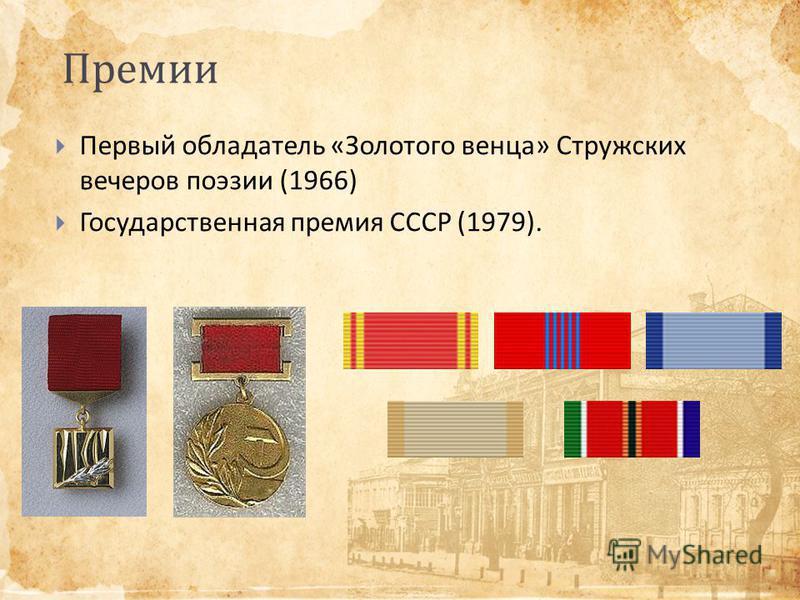 Премии Первый обладатель « Золотого венца » Стружских вечеров поэзии (1966) Государственная премия СССР (1979).