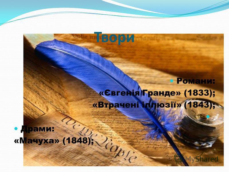 Твори Романи: «Євгенія Гранде» (1833); «Втрачені іллюзії» (1843); Драми: «Мачуха» (1848);