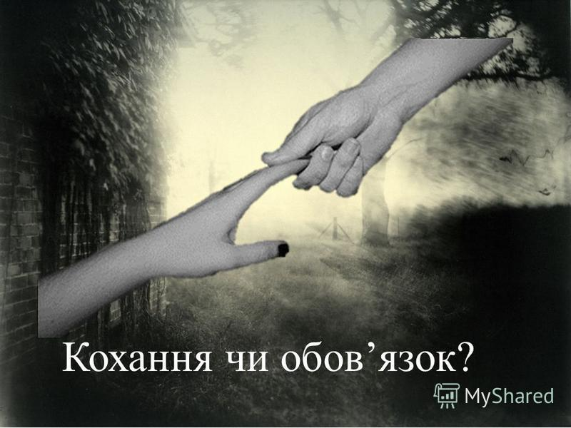 Кохання чи обовязок?