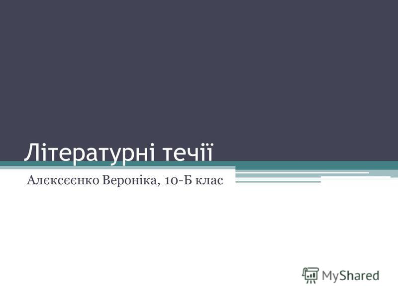 Літературні течії Алєксєєнко Вероніка, 10-Б клас