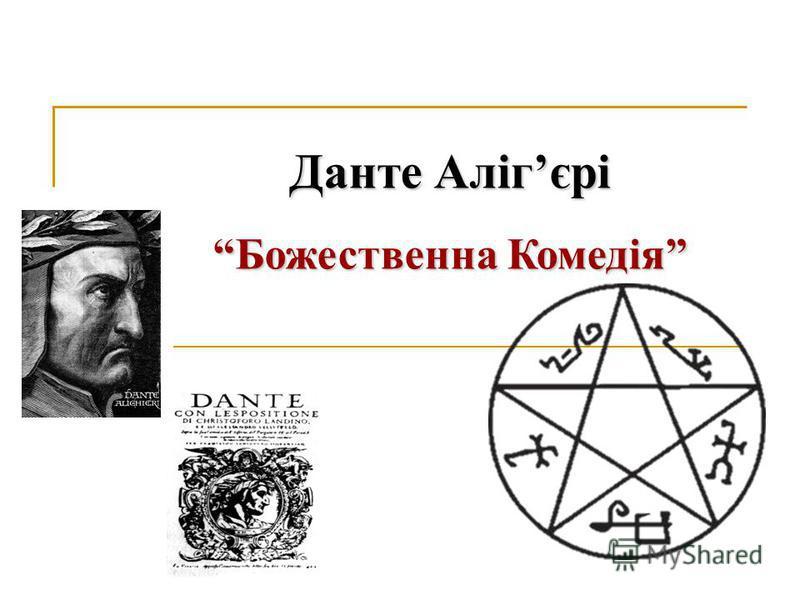 Данте Алігєрі Божественна Комедія