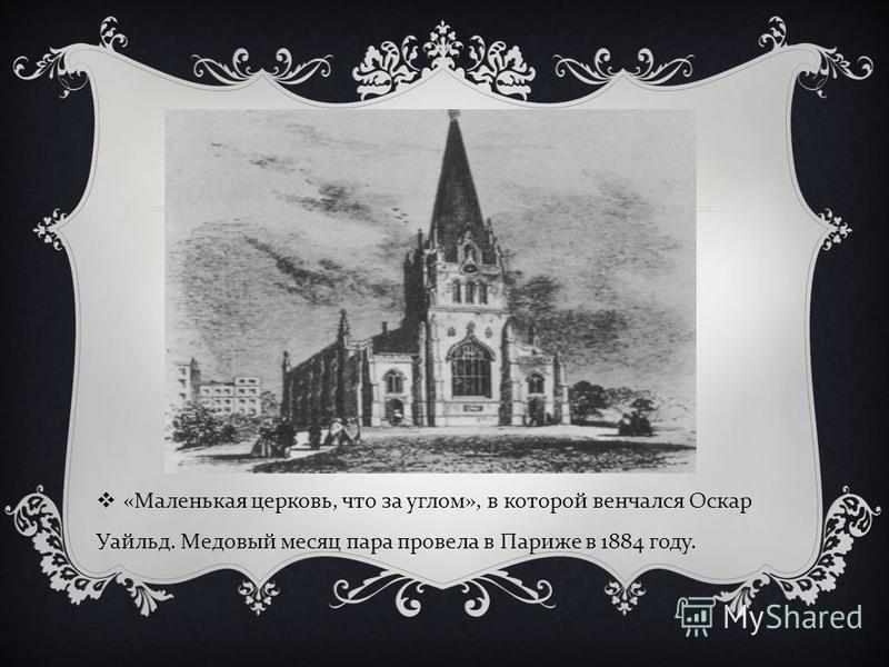 « Маленькая церковь, что за углом », в которой венчался Оскар Уайльд. Медовый месяц пара провела в Париже в 1884 году.