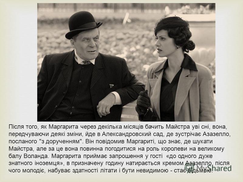 Після того, як Маргарита через декілька місяців бачить Майстра уві сні, вона, передчуваючи деякі зміни, йде в Александровский сад, де зустрічає Азазелло, посланого