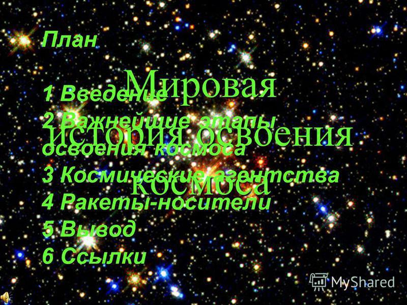 План 1 Введение 2 Важнейшие этапы освоения космоса 3 Космические агентства 4 Ракеты-носители 5 Вывод 6 Ссылки