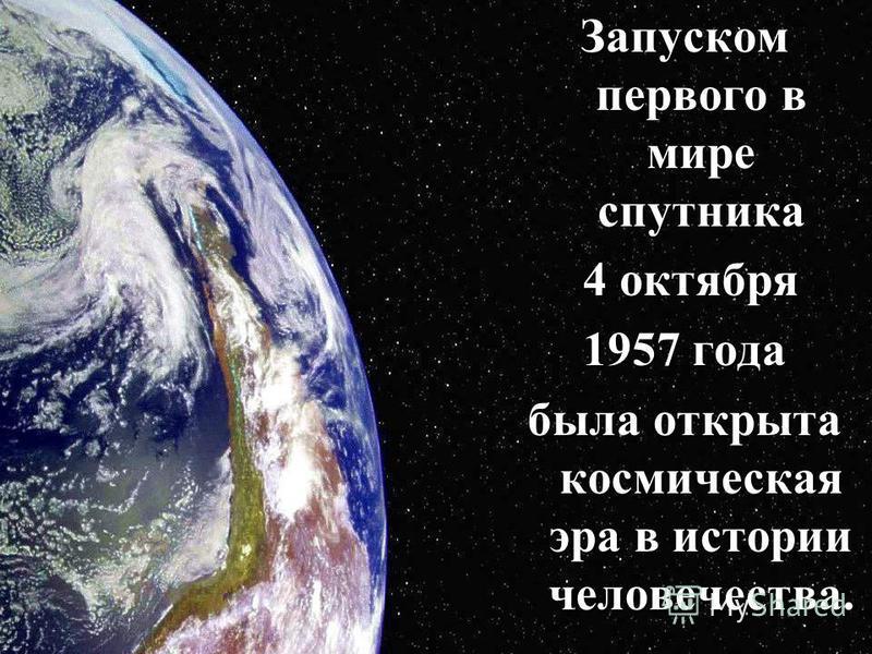 Запуском первого в мире спутника 4 октября 4 октября 1957 года была открыта космическая эра в истории человечества.