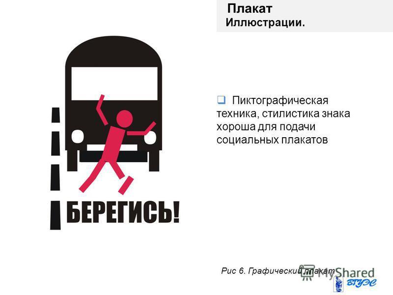 10 Рис 6. Графический плакат Пиктографическая техника, стилистика знака хороша для подачи социальных плакатов Плакат Иллюстрации.