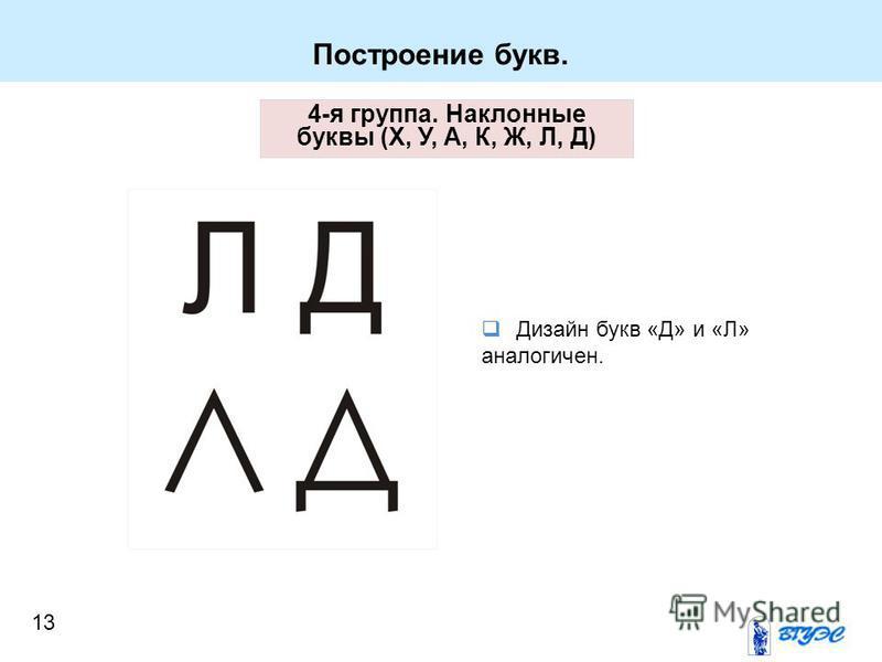 Построение букв. 4-я группа. Наклонные буквы (Х, У, А, К, Ж, Л, Д) Дизайн букв «Д» и «Л» аналогичен. 13