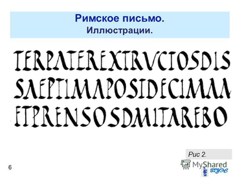 6 Рис 2. Римское письмо. Иллюстрации.