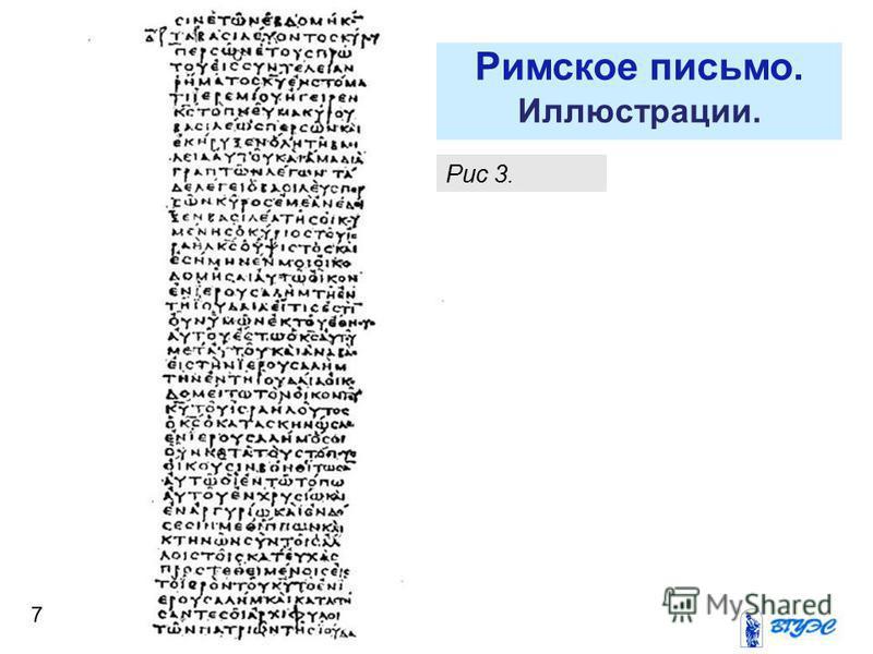7 Римское письмо. Иллюстрации. Рис 3.