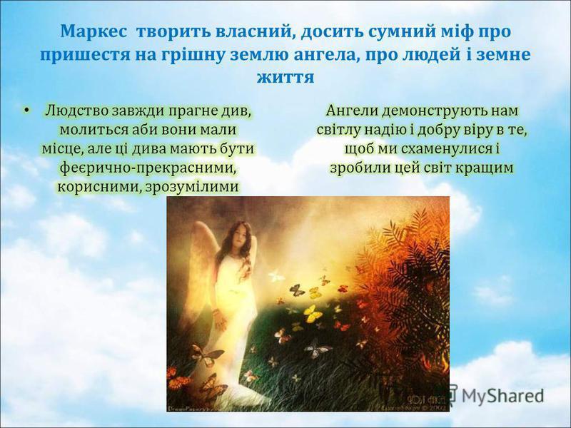 Маркес творить власний, досить сумний міф про пришестя на грішну землю ангела, про людей і земне життя