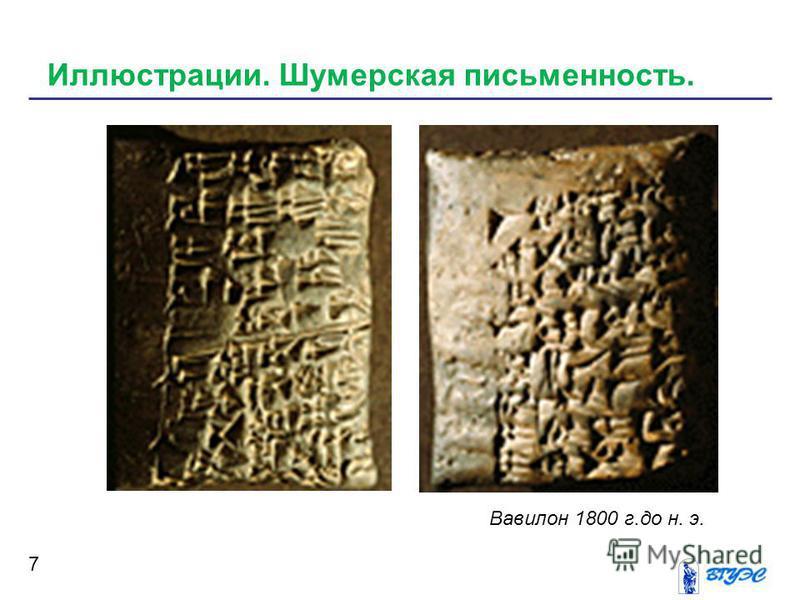 7 Иллюстрации. Шумерская письменность. Вавилон 1800 г.до н. э.
