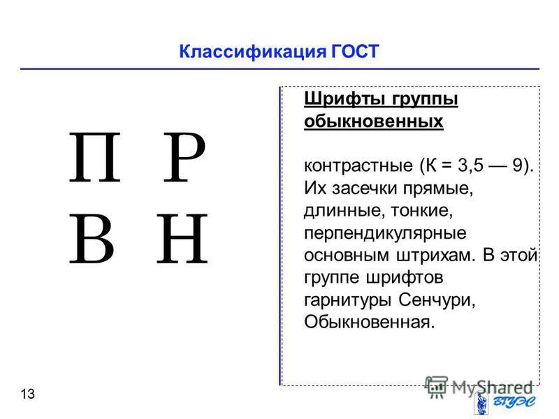 Шрифты группы обыкновенных контрастные (К = 3,5 9). Их засечки прямые, длинные, тонкие, перпендикулярные основным штрихам. В этой группе шрифтов гарнитуры Сенчури, Обыкновенная. Классификация ГОСТ 13 П Р В Н