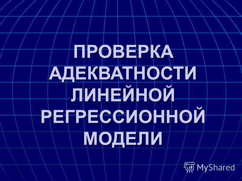 ПРОВЕРКА АДЕКВАТНОСТИ ЛИНЕЙНОЙ РЕГРЕССИОННОЙ МОДЕЛИ