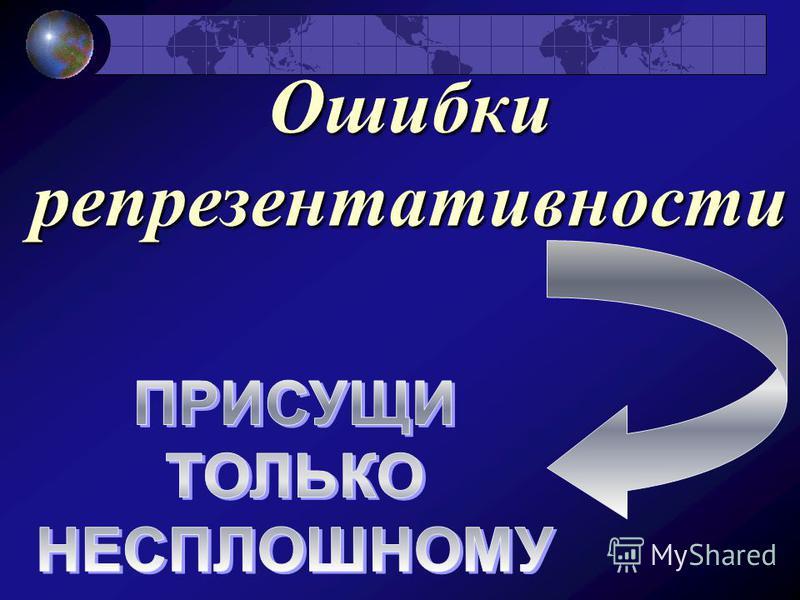 Ошибки регистрации Случайные (непреднамеренные);Случайные (непреднамеренные); Систематические (тенденциозные)Систематические (тенденциозные)