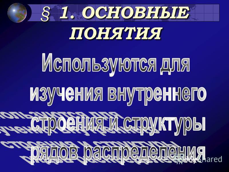 § 1. ОСНОВНЫЕ ПОНЯТИЯ