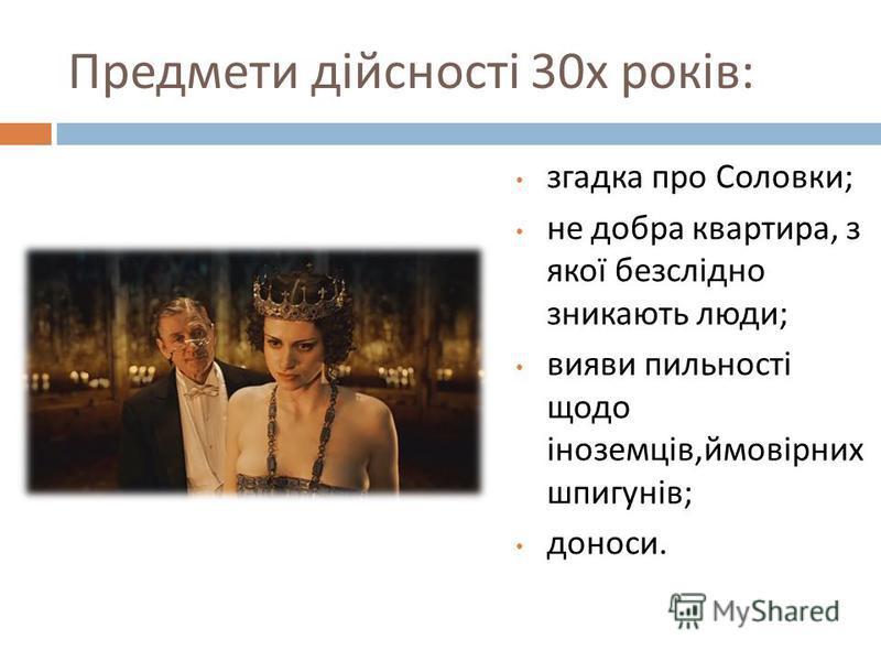 Предмети дійсності 30 х років : згадка про Соловки ; не добра квартира, з якої безслідно зникають люди ; вияви пильності щодо іноземців, ймовірних шпигунів ; доноси.