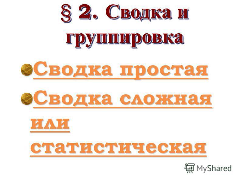 СВОДКА – стадия, на которой осуществляется систематизация первичных материалов статистического наблюдения § 2. Сводка и группировка