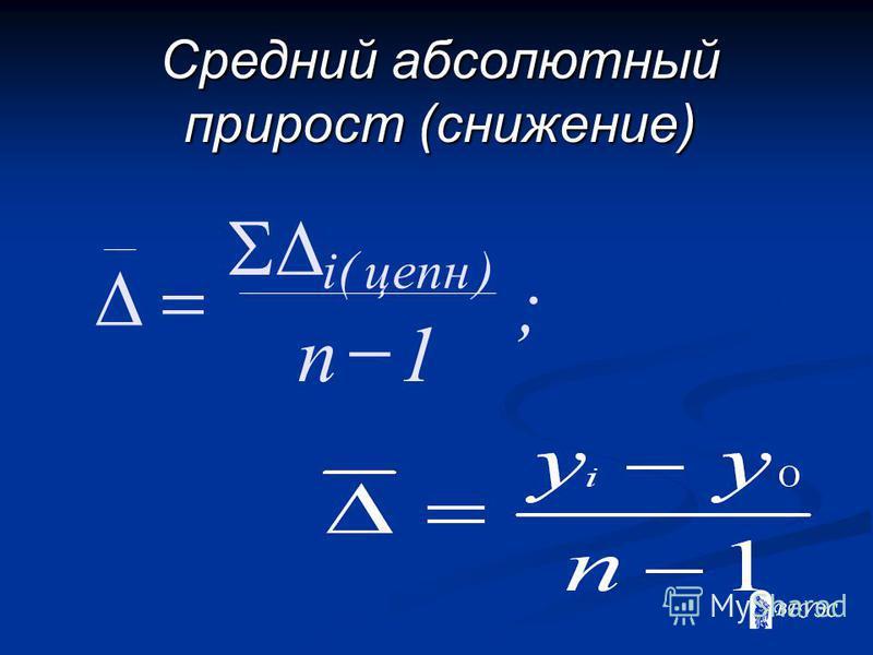 Средний абсолютный прирост (снижение) ; 1n )цепн(i