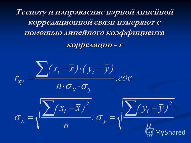 Тесноту и направление парной линейной корреляционной связи измеряют с помощью линейного коэффициента корреляции - r