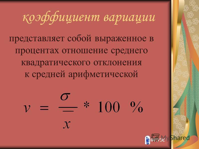 коэффициент вариации представляет собой выраженное в процентах отношение среднего квадратического отклонения к средней арифметической