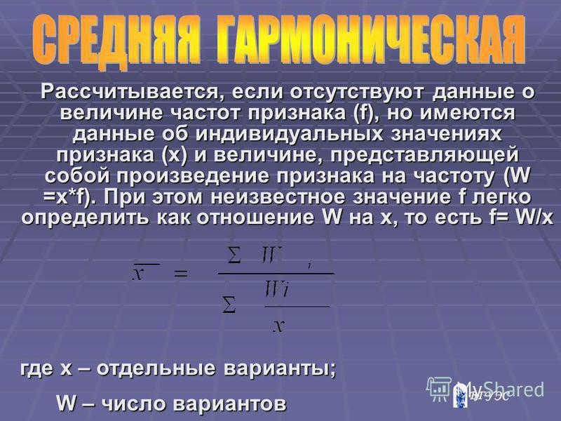 Рассчитывается, если отсутствуют данные о величине частот признака (f), но имеются данные об индивидуальных значениях признака (x) и величине, представляющей собой произведение признака на частоту (W =x*f). При этом неизвестное значение f легко опред