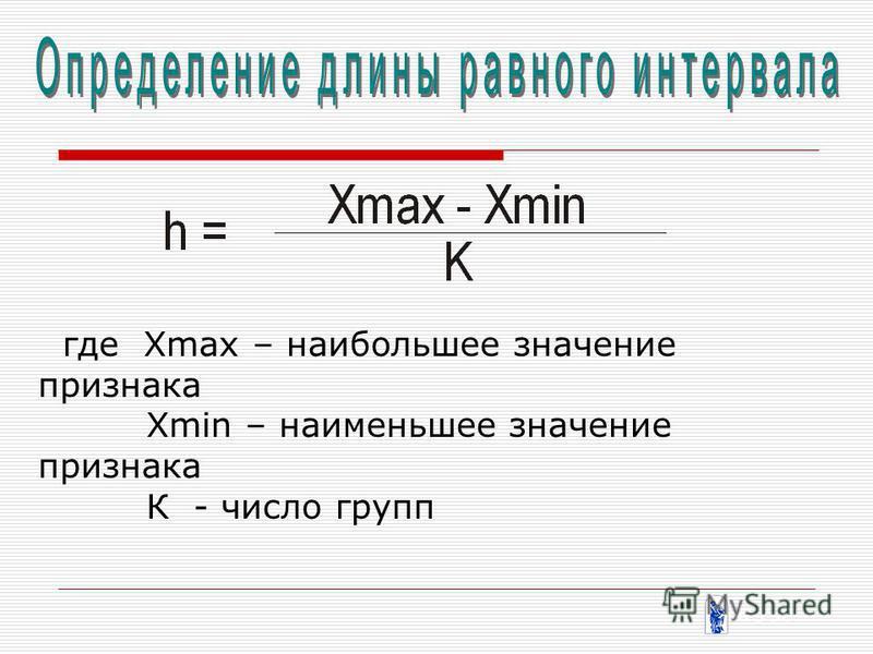 где Xmax – наибольшее значение признака Xmin – наименьшее значение признака К - число групп