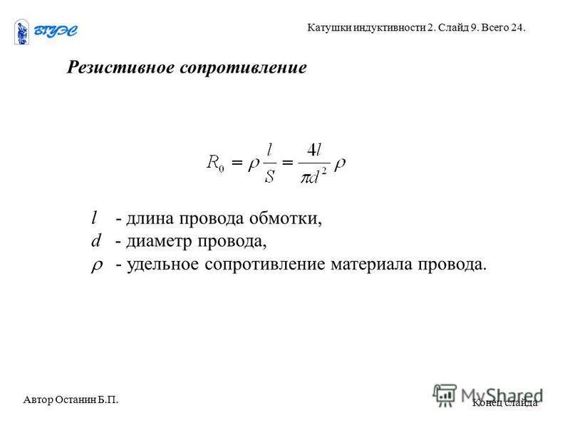 Резистивное сопротивление l - длина провода обмотки, d - диаметр провода, - удельное сопротивление материала провода. Автор Останин Б.П. Катушки индуктивности 2. Слайд 9. Всего 24. Конец слайда