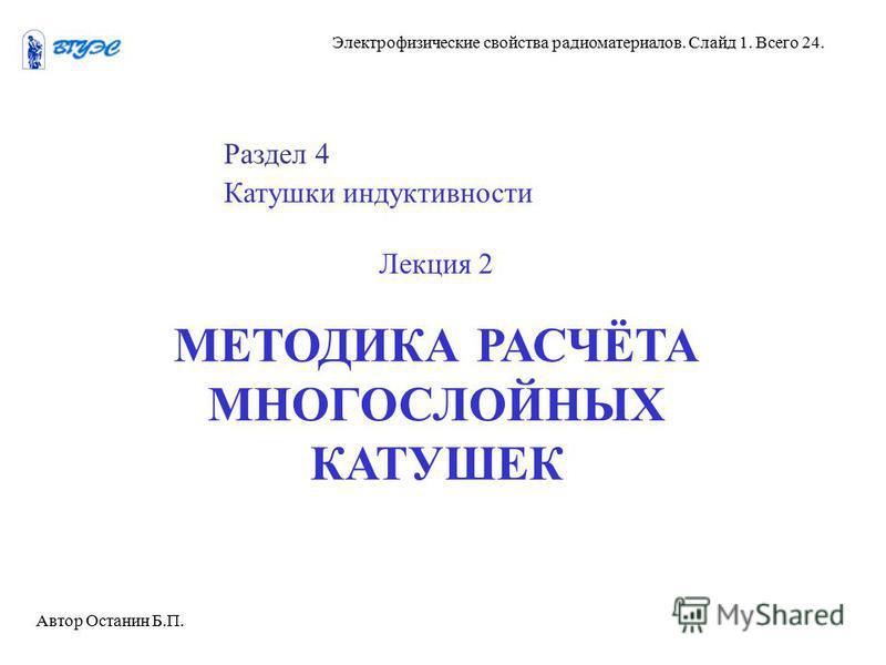 Электрофизические свойства радиоматериалов. Слайд 1. Всего 24. Раздел 4 Катушки индуктивности Лекция 2 МЕТОДИКА РАСЧЁТА МНОГОСЛОЙНЫХ КАТУШЕК