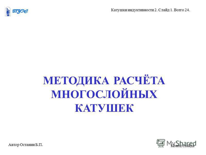 Автор Останин Б.П. Катушки индуктивности 2. Слайд 1. Всего 24. Конец слайда