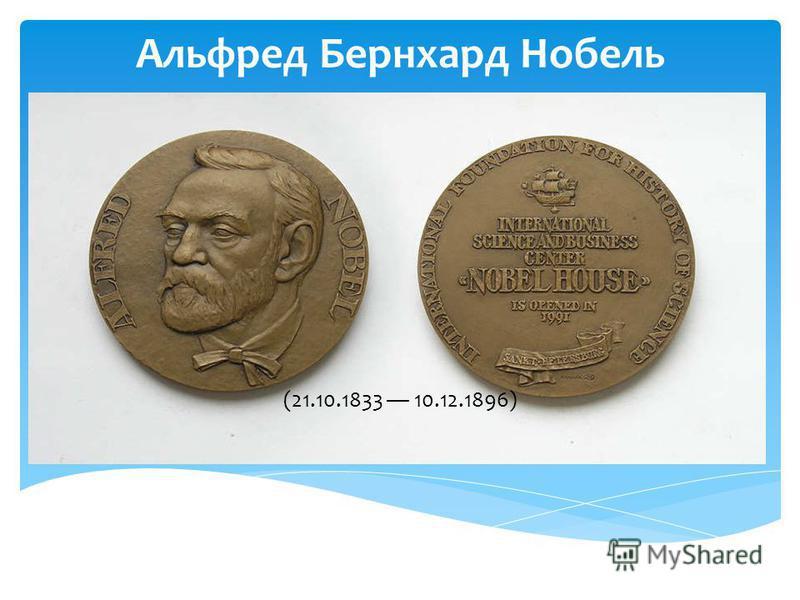 Альфред Бернхард Нобель (21.10.1833 10.12.1896)
