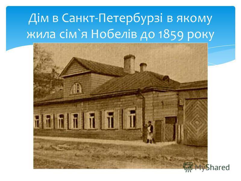 Дім в Санкт-Петербурзі в якому жила сім`я Нобелів до 1859 року