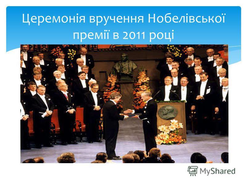 Церемонія вручення Нобелівської премії в 2011 році