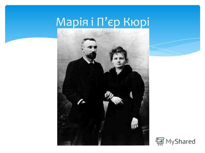Марія і Пєр Кюрі