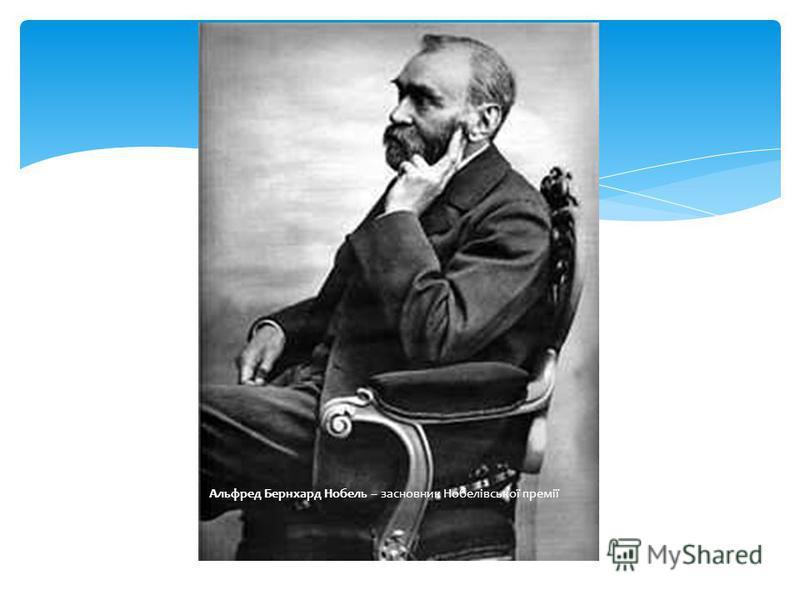 Альфред Бернхард Нобель – засновник Нобелівської премії